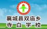 襄城县寺白学校