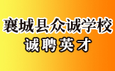 襄城县麦岭镇众诚学校