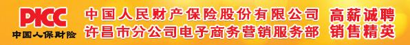 中国人民财产保险股份有限公司许昌市分公司电子商务营销服务部
