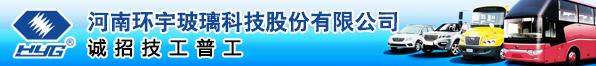 河南环宇玻璃科技股份有限公司