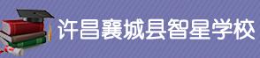 许昌襄城县智星学校