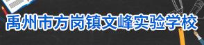 禹州市方岗镇文峰实验学校