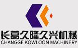 长葛久隆机械制造有限公司