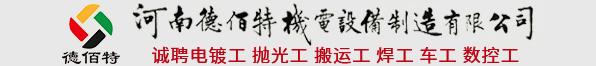 河南德佰特机电设备制造有限公司