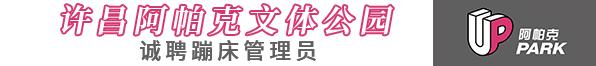 许昌阿帕克文体公园