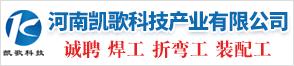 河南凯歌科技产业有限公司